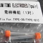 điện cực máy hàn cáp quang